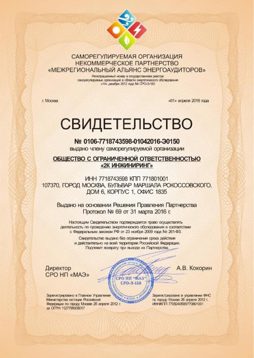 """Свидетельство членства в СРО ООО """"2К ИНЖИНИРИНГ"""""""
