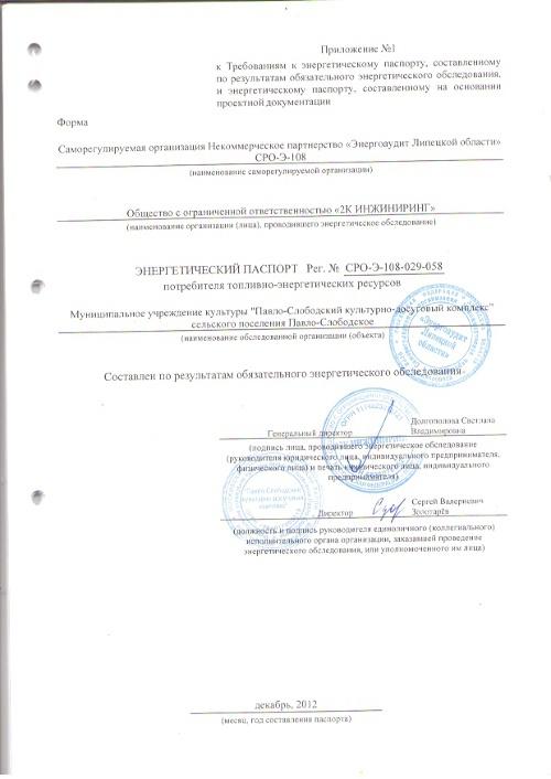 Титульная страница энергетического паспорта муниципального учреждения