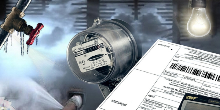 Программа энергосбережения в ЖКХ