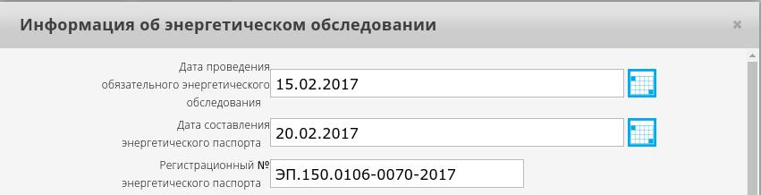 Дата энергетического обследования, дата составления энергопаспорта