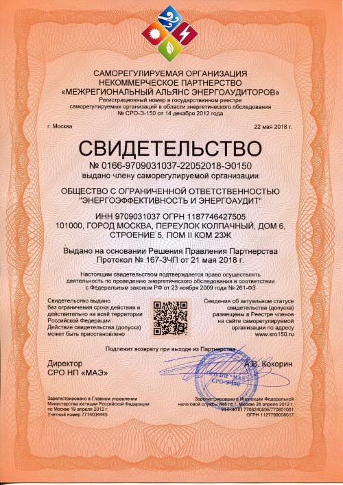 """Свидетельство членства в СРО ООО """"Энергоэффективность и энергоаудит"""""""