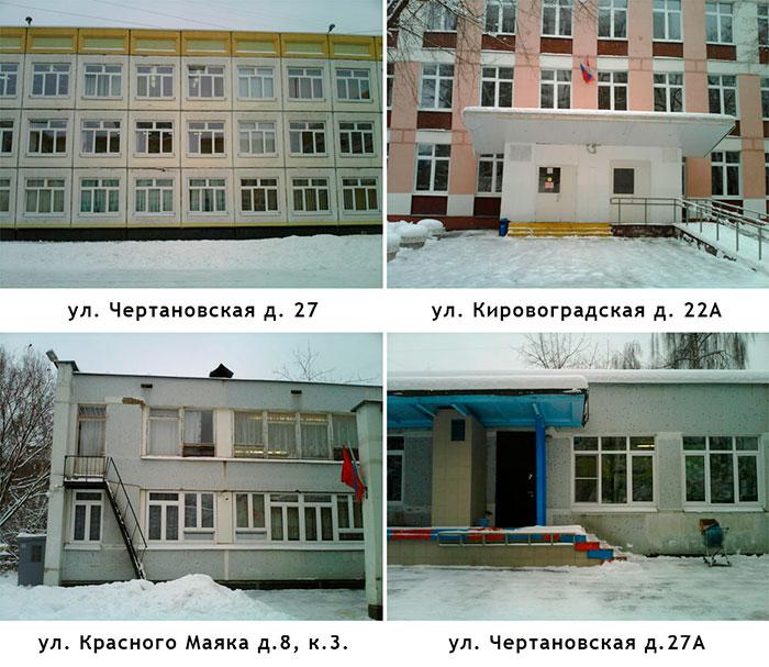 Государственное бюджетное общеобразовательное учреждение города Москва «Школа №1173»