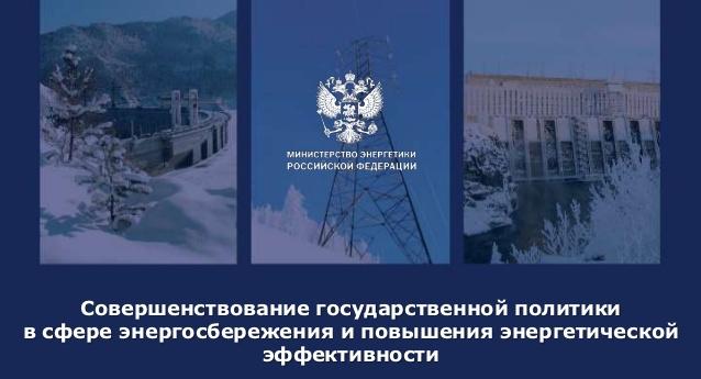 Регистрация энергетического паспорта в Минэнерго Отменена