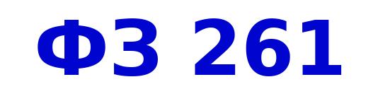Энергосервисный контракт по ФЗ 261