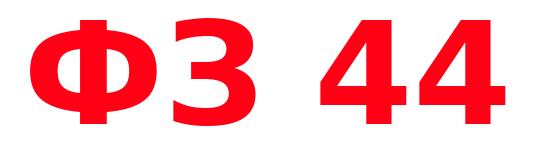 Энергосервисный контракт по ФЗ 44